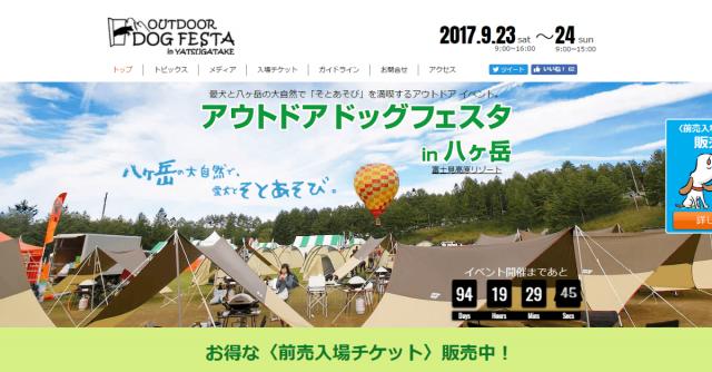アウトドア ドッグフェスタ in 八ヶ岳 2017