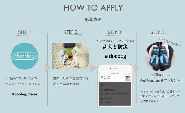 Instagramフォトキャンペーン「#犬と防災 」 応募方法